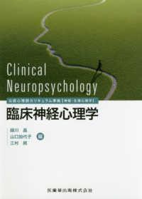 臨床神経心理学