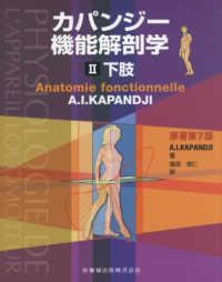 下肢 カパンジー機能解剖学 : カラー版 原著第7版 / A.I. Kapandji著 ; 塩田悦仁訳 ; 2