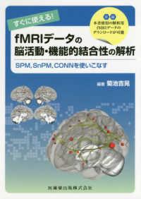 すぐに使える!fMRIデータの脳活動・機能的結合性の解析 SPM,SnPM,CONNを使いこなす