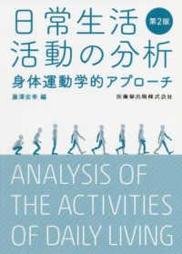 日常生活活動の分析 身体運動学的アプローチ