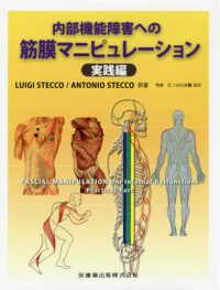 内部機能障害への筋膜マニピュレーション [2]実践編