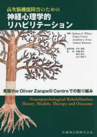 高次脳機能障害のための神経心理学的リハビリテーション 英国the Oliver Zangwill Centreでの取り組み