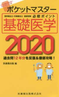 基礎医学 2020 ポケットマスター : PT/OT国家試験必修ポイント