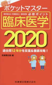臨床医学 2020 ポケットマスター : PT/OT国家試験必修ポイント