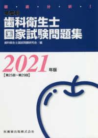 年度別歯科衛生士国家試験問題集  2021年版 徹底分析!