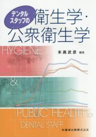 デンタルスタッフの衛生学・公衆衛生学