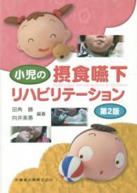 小児の摂食嚥下リハビリテーション Dysphagia rehabilitation in children.
