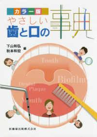 やさしい歯と口の事典 カラー版