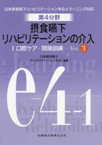 第4分野摂食・嚥下リハビリテーションの介入 1 日本摂食・嚥下リハビリテーション学会eラーニング対応
