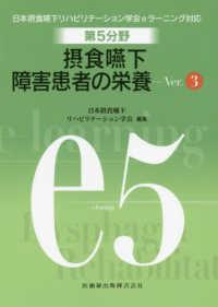 第5分野摂食嚥下障害患者の栄養 日本摂食嚥下リハビリテーション学会eラーニング対応