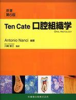 Ten Cate口腔組織学  6版