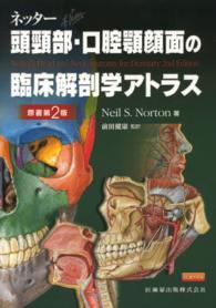 ネッター頭頸部・口腔顎顔面の臨床解剖学アトラス  第2版