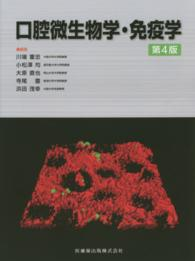 口腔微生物学・免疫学