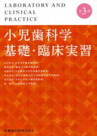 小児歯科学基礎・臨床実習 ; Laboratory and Clinical Practice