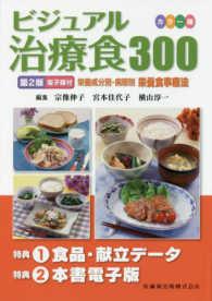 ビジュアル治療食300 栄養成分別・病態別栄養食事療法  カラー版