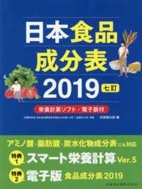 日本食品成分表 2019七訂  栄養計算ソフト・電子版付