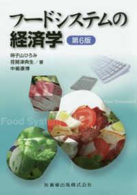 フードシステムの経済学  第6版