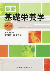 最新基礎栄養学 第9版