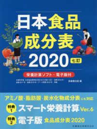 日本食品成分表 2020七訂  栄養計算ソフト・電子版付