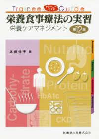 栄養食事療法の実習 栄養ケアマネジメント トレーニーガイド