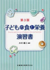 子どもの食と栄養演習書