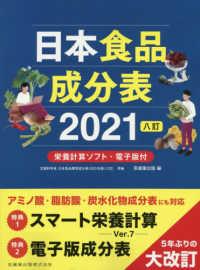 日本食品成分表 2021八訂  栄養計算ソフト・電子版付