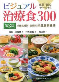 ビジュアル治療食300 栄養成分別・病態別栄養食事療法