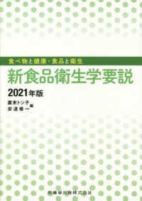 新食品衛生学要説 2021年版 食べ物と健康・食品と衛生