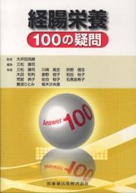 経腸栄養100の疑問