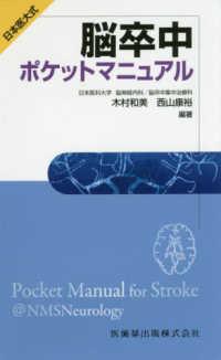 日本医大式脳卒中ポケットマニュアル Pocket Manual for Stroke @NMSNeurology