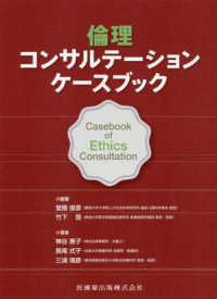 倫理コンサルテーションケースブック