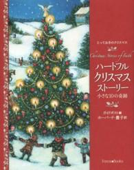 ハートフル・クリスマス・ストーリー とっておきのクリスマス : 小さな10の奇跡