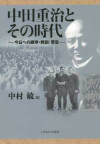 中田重治とその時代 ― 今日への継承・教訓・警告 ―