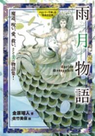 雨月物語 魔道、呪い、愛、救い、そして美の物語集 ストーリーで楽しむ日本の古典