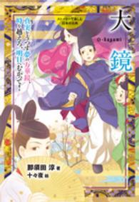 大鏡 真実をうつす夢の万華鏡、時を越えろ、明日へむかって! ストーリーで楽しむ日本の古典