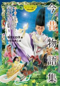 今昔物語集 今も昔もおもしろい!おかしくてふしぎな平安時代のお話集 ストーリーで楽しむ日本の古典