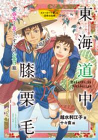 東海道中膝栗毛 弥次さん北さん、ずっこけお化け旅 ストーリーで楽しむ日本の古典