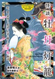 怪談牡丹灯籠 恋、愛、裏切り、死者と生者が織りなす夢と現の物語 ストーリーで楽しむ日本の古典