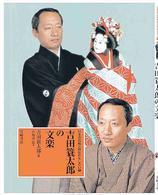 吉田簑太郎の文楽 日本の伝統芸能はおもしろい 日本の伝統芸能はおもしろい