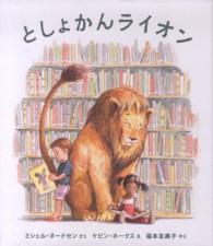 としょかんライオン 海外秀作絵本