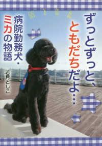 ずっとずっと、ともだちだよ… 病院勤務犬・ミカの物語 ノンフィクション・生きるチカラ