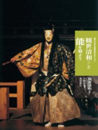 観世清和と能を観よう 新版日本の伝統芸能はおもしろい