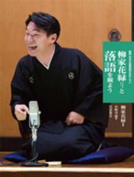 柳家花緑と落語を観よう 新版日本の伝統芸能はおもしろい