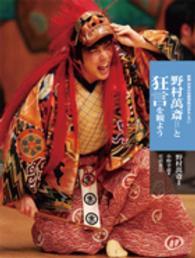 野村萬斎と狂言を観よう 新版日本の伝統芸能はおもしろい