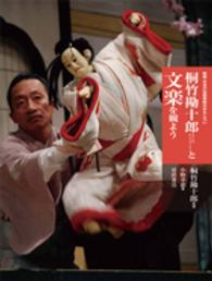 桐竹勘十郎と文楽を観よう 新版日本の伝統芸能はおもしろい