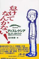 読む・書く・記憶するのが困難なLDの子どもたち。 怠けてなんかない! : ディスレクシア / 品川裕香著