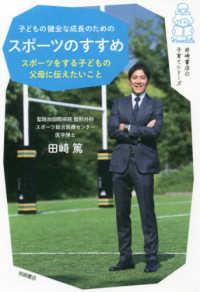 子どもの健全な成長のためのスポーツのすすめ スポーツをする子どもの父母に伝えたいこと 岩崎書店の子育てシリーズ
