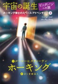 宇宙の誕生 ビッグバンへの旅 ホーキング博士のスペース・アドベンチャー