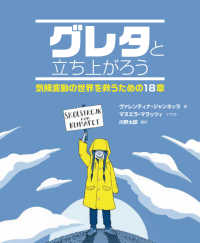 グレタと立ち上がろう 気候変動の世界を救うための18章