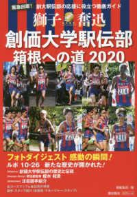 創価大学駅伝部箱根への道2020 創大駅伝部の応援に役立つ徹底ガイド